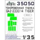 Пленка тонировочная Г@З-233014 «Тигр» (светло-зеленая) (Звезда)