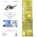 Ми-24 десантно-транспортный отсек (Trumpeter)