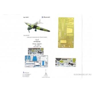 ФТД для Су-2 интерьер цвет (Звезда)