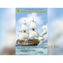 Русский линейный корабль XVIII века «Гото Предестинация»