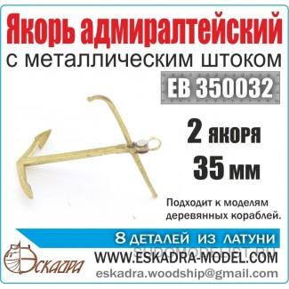 Якорь адмиралтейский 35мм с металличеcким штоком
