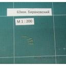 Стволы для 63мм Барановский 1/200