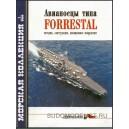 Авианосцы типа Forrestal