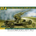 52-K 85mm Soviet Heavy AA Gun