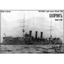 Protected Cruiser Boyarin, 1903г