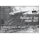 152,4мм осадная пушка, 1877г