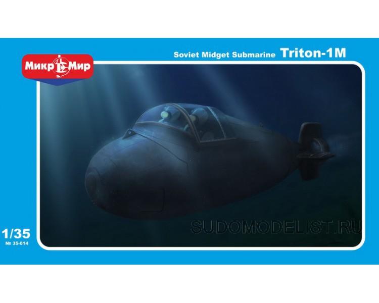 подводная лодка тритон купить