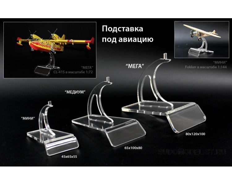 Подставка для моделей самолётов своими руками