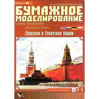 Спасская и Сенатская башни (№1)