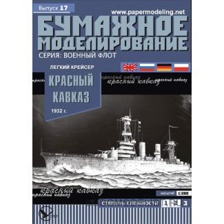 """Легкий крейсер """"Красный Кавказ"""""""