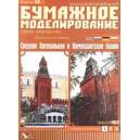 Арсенальная и Комендантская башни (№3)