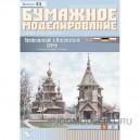 Преображенский и Воскресенский храмы