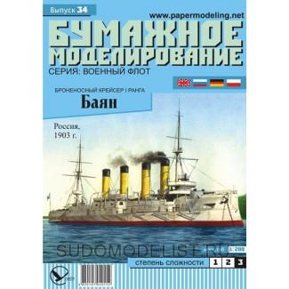 """Броненосный крейсер """"Баян"""""""