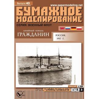 """Линейный корабль """"Гражданин"""""""