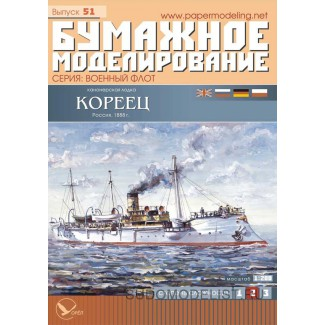 """Канонерская лодка """"Кореец"""""""