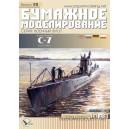 """Подводная лодка """"С-7"""""""