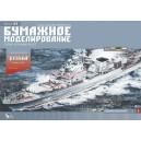 """Сторожевой корабль проекта 1135 """"Деятельный"""""""