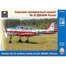 Спортивно-тренировочный самолет Як-52