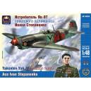 МиГ-3 Александра Покрышкина