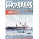 """Эскадренный броненосец """"Севастополь"""""""